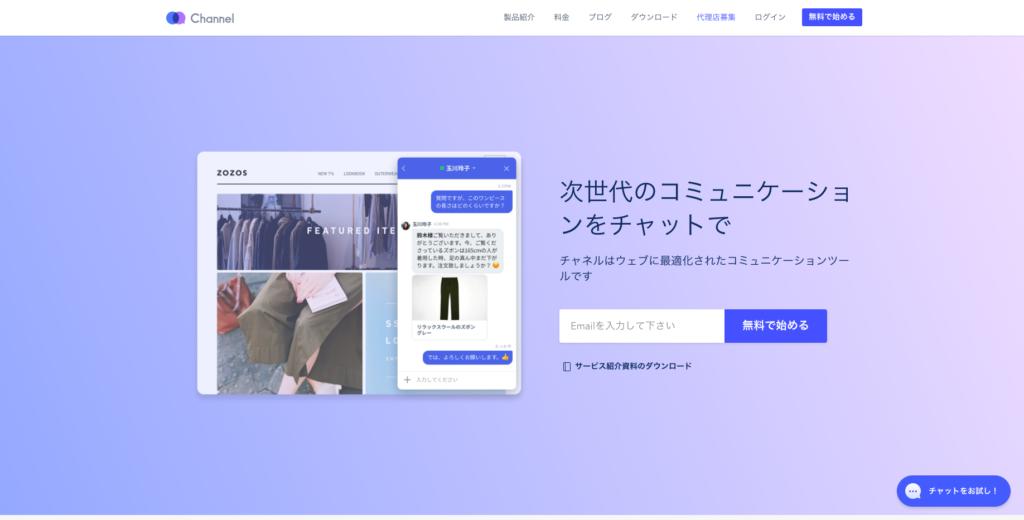 Channel(チャネル)